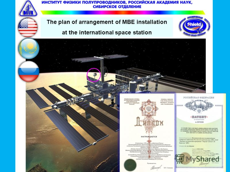 The plan of arrangement of MBE installation at the international space station