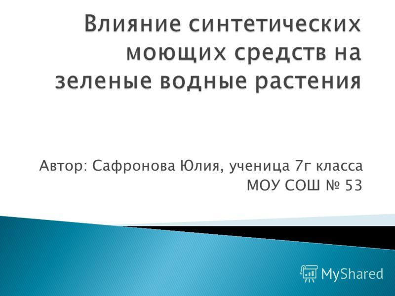Автор: Сафронова Юлия, ученица 7г класса МОУ СОШ 53