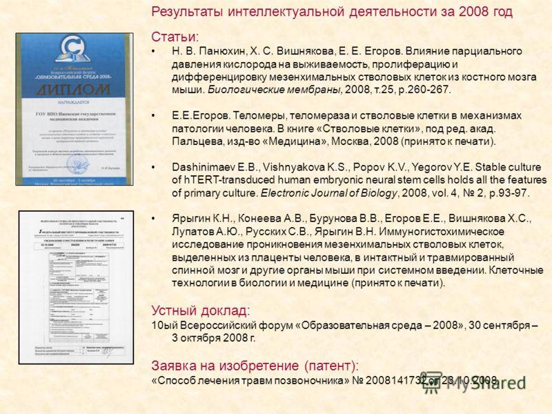 Результаты интеллектуальной деятельности за 2008 год Статьи: Н. В. Панюхин, Х. С. Вишнякова, Е. Е. Егоров. Влияние парциального давления кислорода на выживаемость, пролиферацию и дифференцировку мезенхимальных стволовых клеток из костного мозга мыши.
