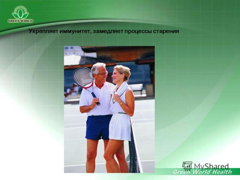 Укрепляет иммунитет, замедляет процессы старения
