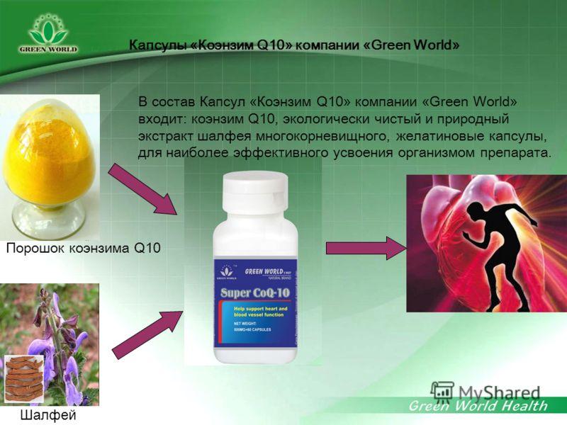 Порошок коэнзима Q10 Шалфей Капсулы «Коэнзим Q10» компании «Green World» В состав Капсул «Коэнзим Q10» компании «Green World» входит: коэнзим Q10, экологически чистый и природный экстракт шалфея многокорневищного, желатиновые капсулы, для наиболее эф