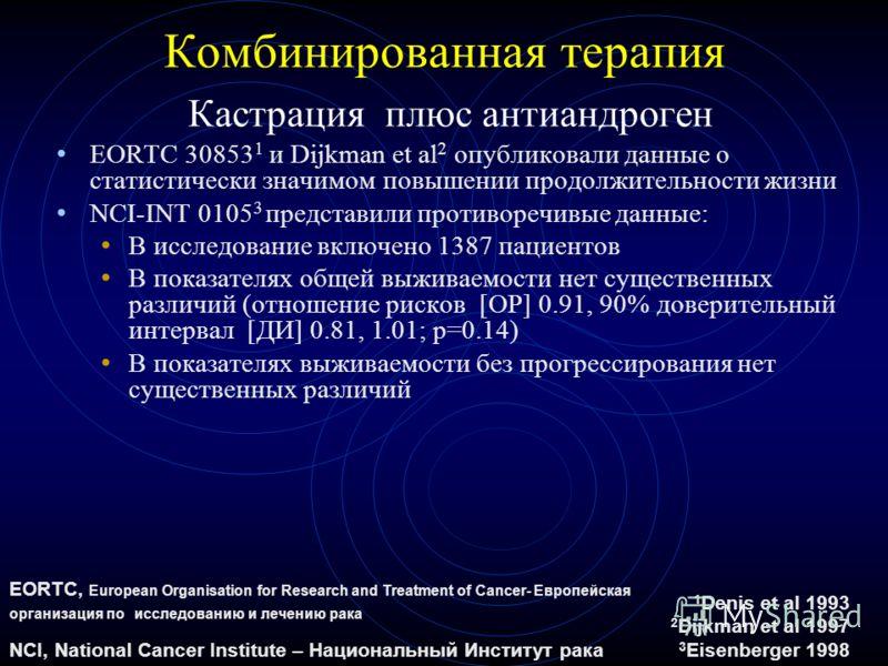 EORTC 30853 1 и Dijkman et al 2 опубликовали данные о статистически значимом повышении продолжительности жизни NCI-INT 0105 3 представили противоречивые данные: В исследование включено 1387 пациентов В показателях общей выживаемости нет существенных