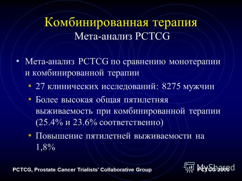 Мета-анализ PCTCG по сравнению монотерапии и комбинированной терапии 27 клинических исследований: 8275 мужчин Более высокая общая пятилетняя выживаемость при комбинированной терапии (25.4% и 23.6% соответственно) Повышение пятилетней выживаемости на