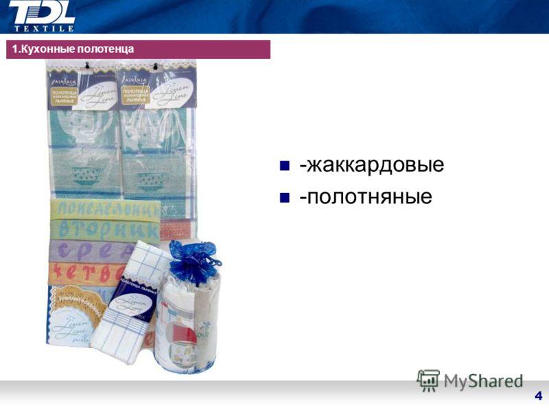 4 -жаккардовые -полотняные 1.Кухонные полотенца