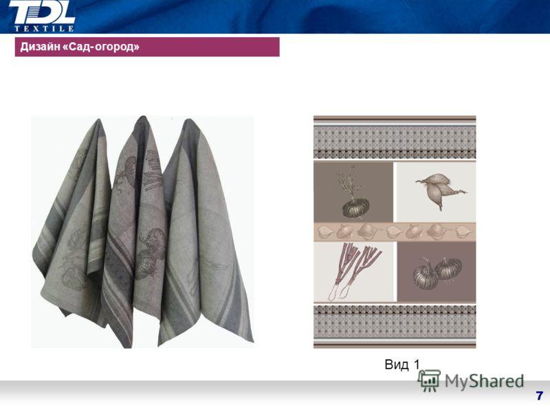 7 Дизайн «Сад- огород» Вид 1