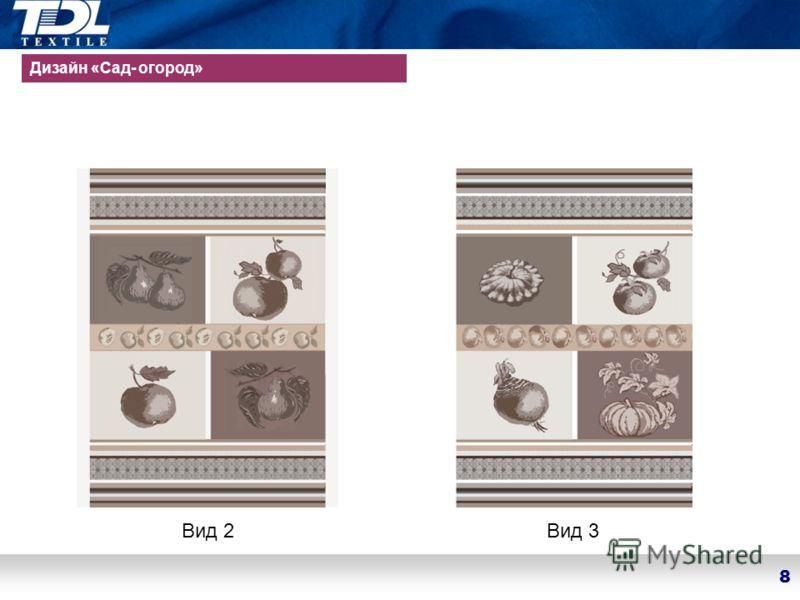 8 Дизайн «Сад- огород» Вид 3Вид 2