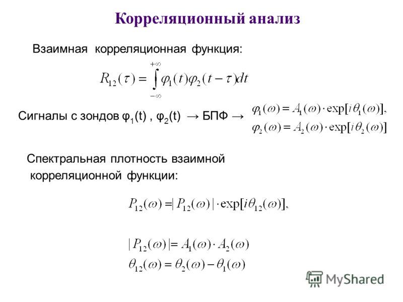 Корреляционный анализ Взаимная корреляционная функция: Сигналы с зондов φ 1 (t), φ 2 (t) БПФ Спектральная плотность взаимной корреляционной функции: