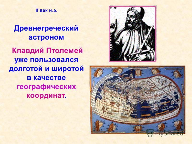 Греческий ученый Гиппарх предложил опоясать на карте земной шар параллелями и меридианами и ввести географические координаты: широту и долготу и обозначить их числами. 100 лет до н.э.