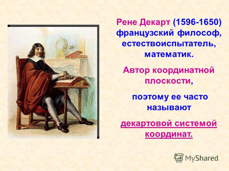 Древнегреческий астроном Клавдий Птолемей уже пользовался долготой и широтой в качестве географических координат. II век н.э.