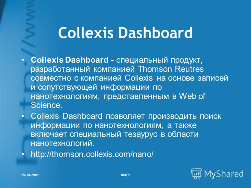 20.10.2009ВятГУ Collexis Dashboard Collexis Dashboard - специальный продукт, разработанный компанией Thomson Reutres совместно с компанией Collexis на основе записей и сопутствующей информации по нанотехнологиям, представленным в Web of Science. Coll