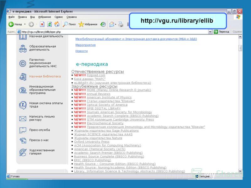 20.10.2009ВятГУ http://vgu.ru/library/ellib/