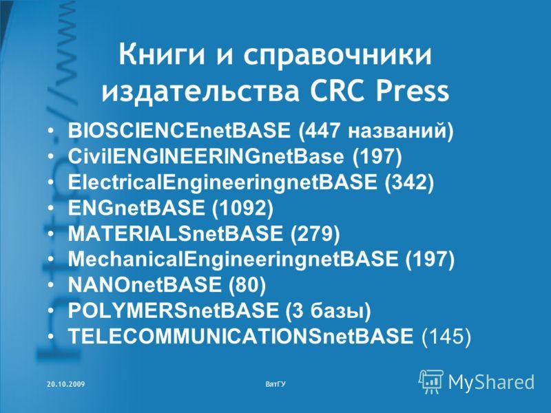 20.10.2009ВятГУ Книги и справочники издательства CRC Press BIOSCIENCEnetBASE (447 названий) CivilENGINEERINGnetBase (197) ElectricalEngineeringnetBASE (342) ENGnetBASE (1092) MATERIALSnetBASE (279) MechanicalEngineeringnetBASE (197) NANOnetBASE (80)