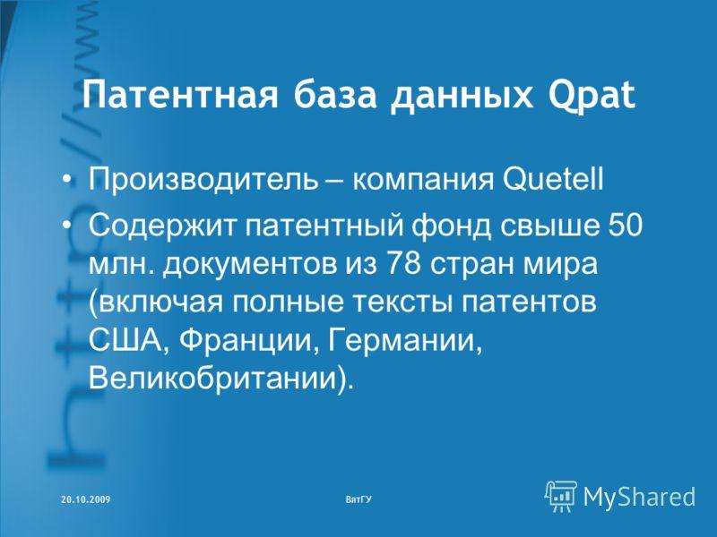 20.10.2009ВятГУ Патентная база данных Qpat Производитель – компания Quetell Cодержит патентный фонд свыше 50 млн. документов из 78 стран мира (включая полные тексты патентов США, Франции, Германии, Великобритании).