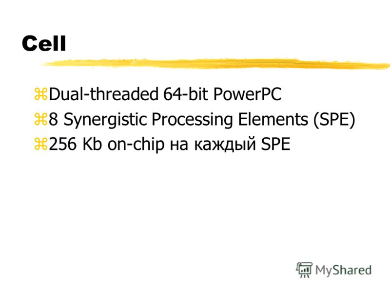 zDual-threaded 64-bit PowerPC z8 Synergistic Processing Elements (SPE) z256 Kb on-chip на каждый SPE