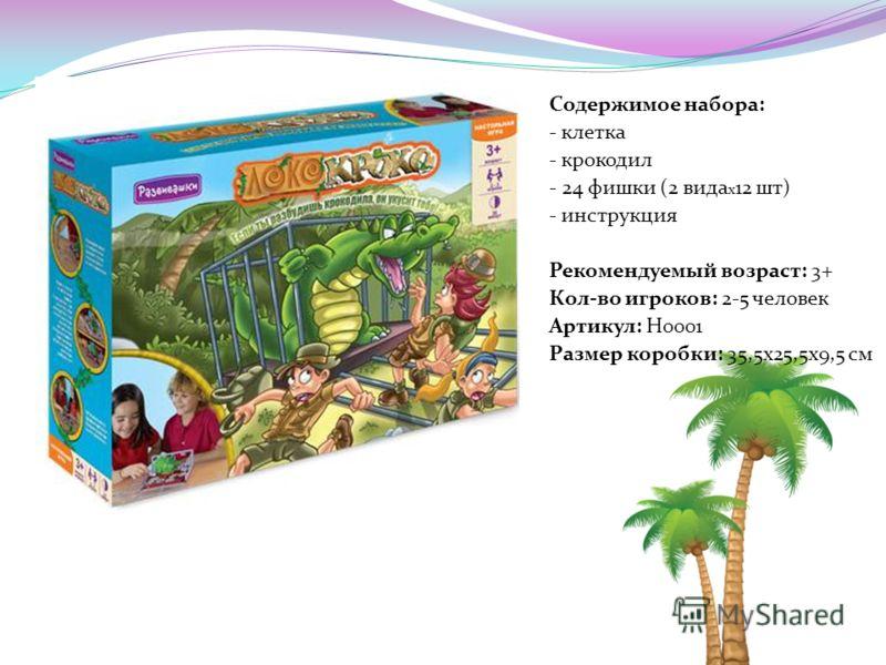 Содержимое набора: - клетка - крокодил - 24 фишки (2 вида х 12 шт) - инструкция Рекомендуемый возраст: 3+ Кол-во игроков: 2-5 человек Артикул: Н0001 Размер коробки: 35,5х25,5х9,5 см
