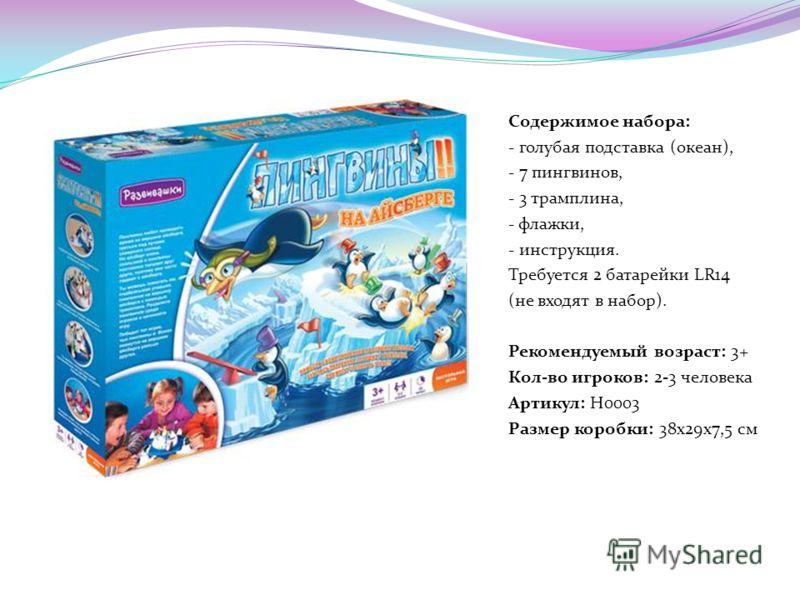 Содержимое набора: - голубая подставка (океан), - 7 пингвинов, - 3 трамплина, - флажки, - инструкция. Требуется 2 батарейки LR14 (не входят в набор). Рекомендуемый возраст: 3+ Кол-во игроков: 2-3 человека Артикул: Н0003 Размер коробки: 38х29х7,5 см