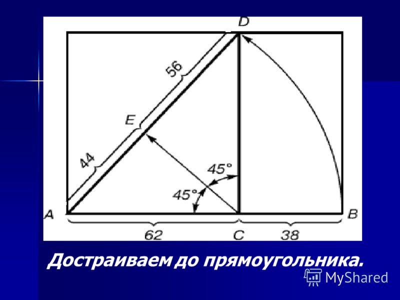 Достраиваем до прямоугольника.