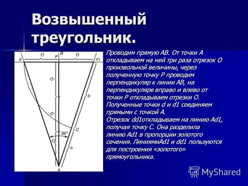 Возвышенный треугольник. Проводим прямую АВ. От точки А откладываем на ней три раза отрезок О произвольной величины, через полученную точку Р проводим перпендикуляр к линии АВ, на перпендикуляре вправо и влево от точки Р откладываем отрезки О. Получе