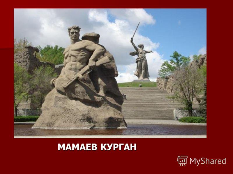 МАМАЕВ КУРГАН МАМАЕВ КУРГАН