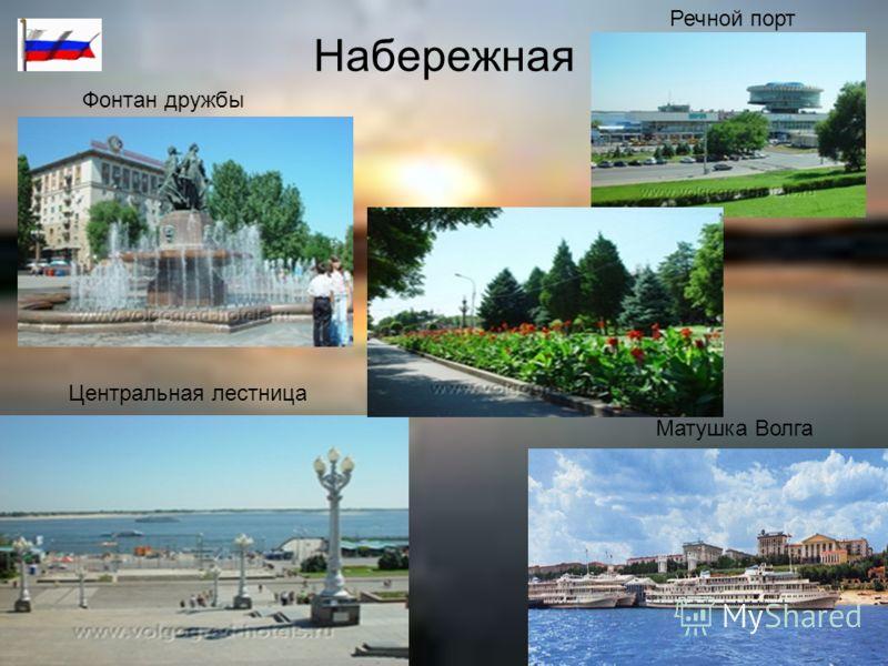 Набережная Фонтан дружбы Речной порт Матушка Волга Центральная лестница