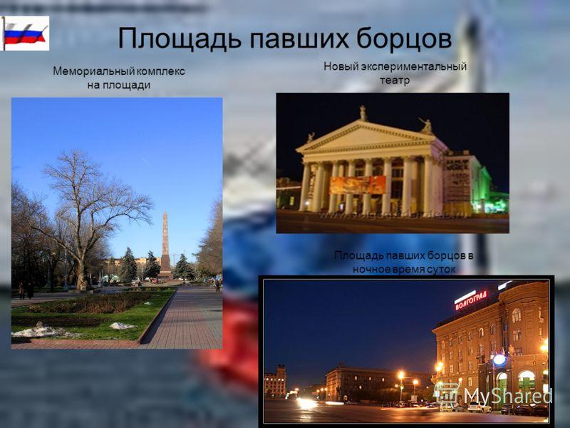 Площадь павших борцов Новый экспериментальный театр Площадь павших борцов в ночное время суток Мемориальный комплекс на площади