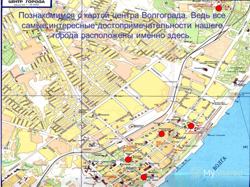 Познакомимся с картой центра Волгограда. Ведь все самые интересные достопримечательности нашего города расположены именно здесь.