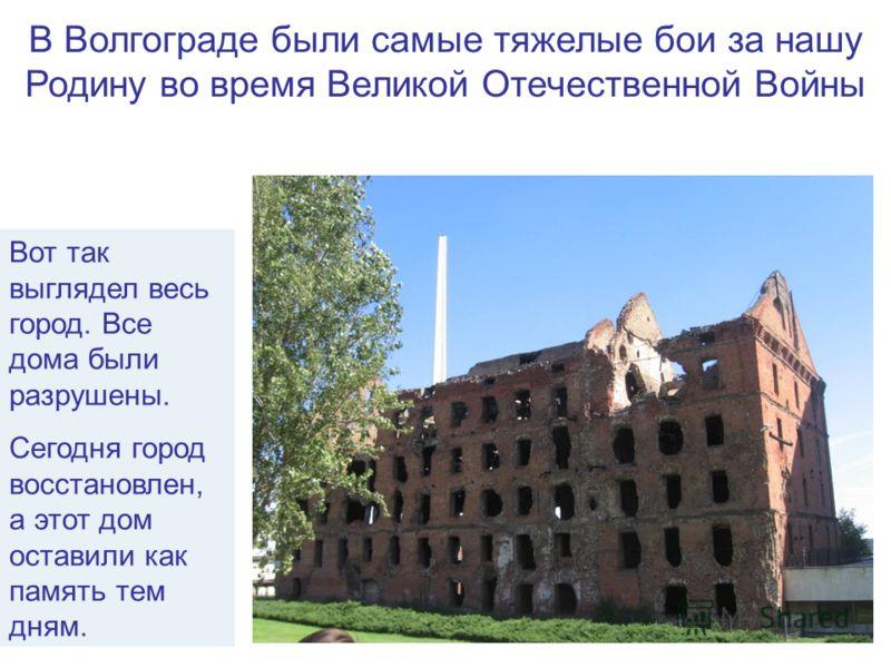 В Волгограде были самые тяжелые бои за нашу Родину во время Великой Отечественной Войны Вот так выглядел весь город. Все дома были разрушены. Сегодня город восстановлен, а этот дом оставили как память тем дням.