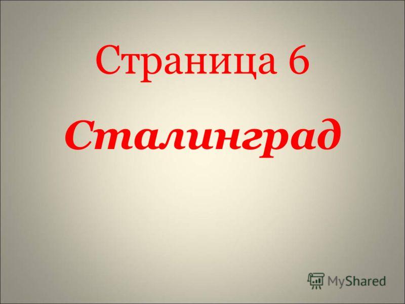 Страница 6 Сталинград