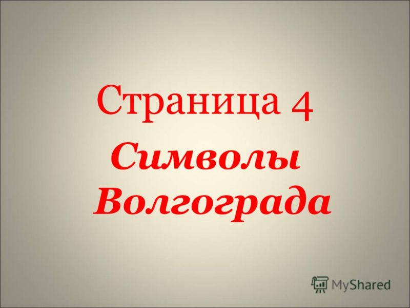 Страница 4 Символы Волгограда