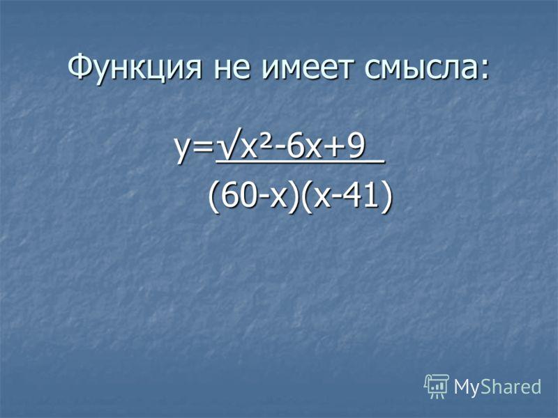 Функция не имеет смысла: y=x²-6x+9_ (60-x)(x-41) (60-x)(x-41)