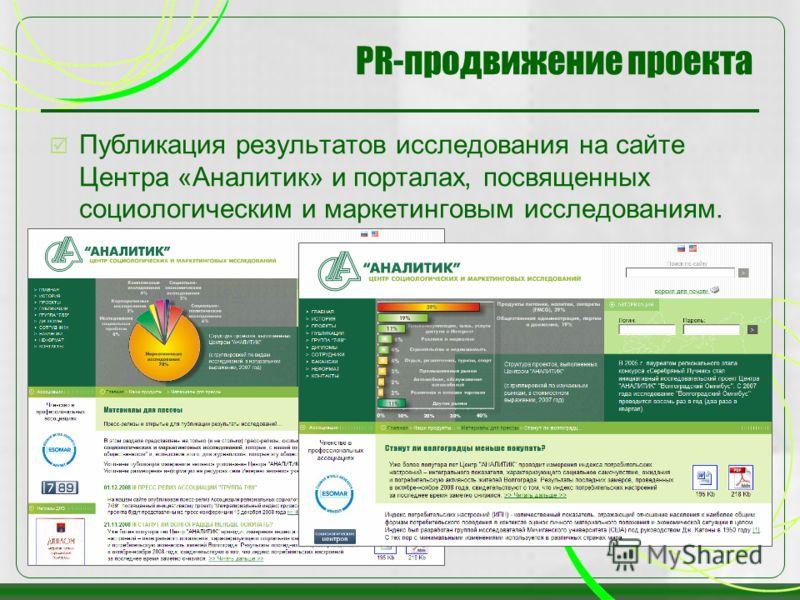 13 PR-продвижение проекта Публикация результатов исследования на сайте Центра «Аналитик» и порталах, посвященных социологическим и маркетинговым исследованиям.