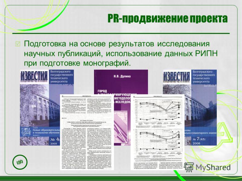 14 PR-продвижение проекта Подготовка на основе результатов исследования научных публикаций, использование данных РИПН при подготовке монографий.