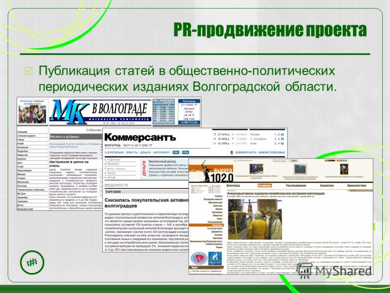 15 PR-продвижение проекта Публикация статей в общественно-политических периодических изданиях Волгоградской области.