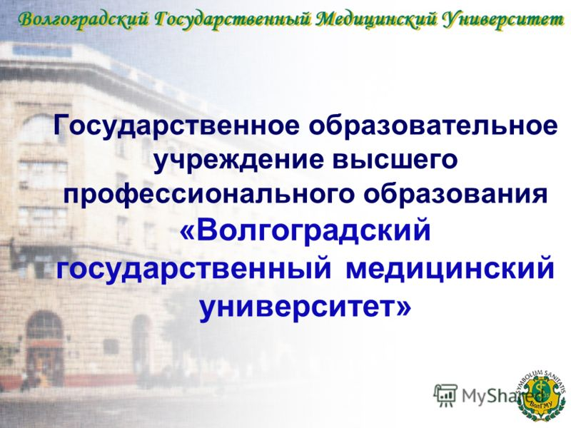 Государственное образовательное учреждение высшего профессионального образования «Волгоградский государственный медицинский университет»