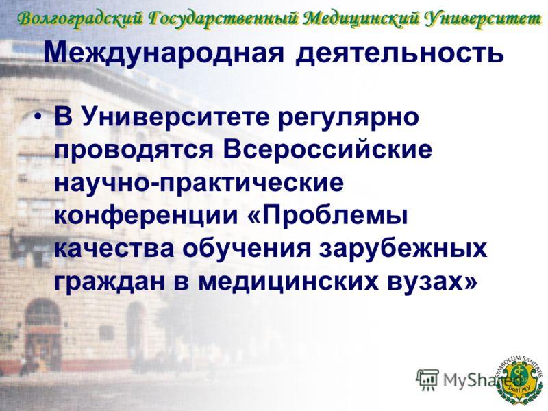 Международная деятельность В Университете регулярно проводятся Всероссийские научно-практические конференции «Проблемы качества обучения зарубежных граждан в медицинских вузах»