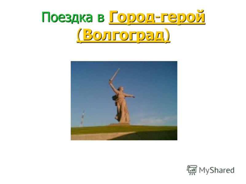 Поездка в Город-герой (Волгоград) Город-герой (Волгоград) Город-герой (Волгоград)
