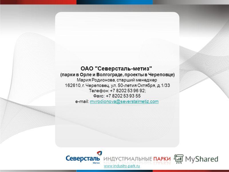 www.industry-park.ru ОАО