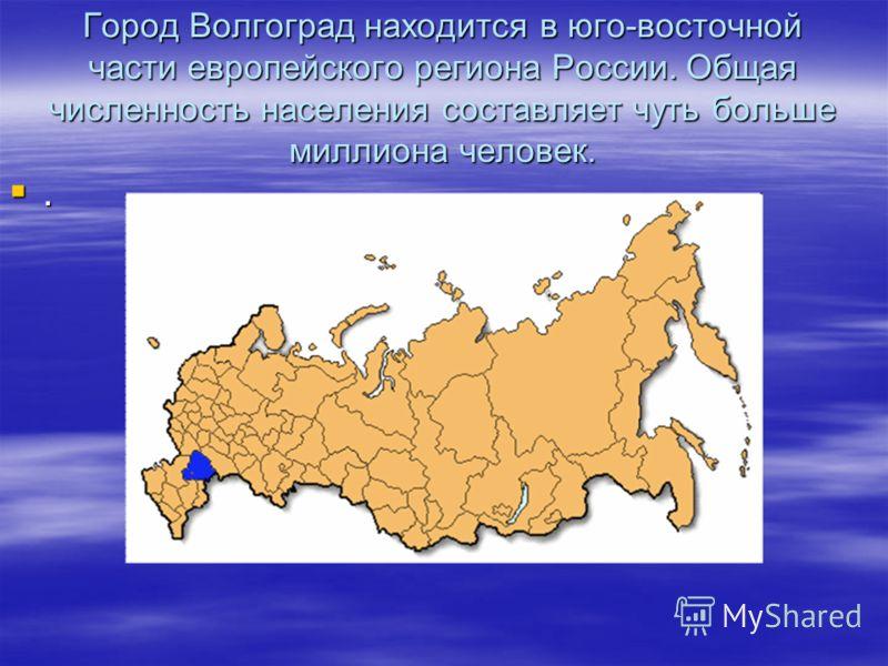 Город Волгоград находится в юго-восточной части европейского региона России. Общая численность населения составляет чуть больше миллиона человек..
