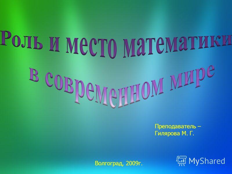 Преподаватель – Гилярова М. Г. Волгоград, 2009г.