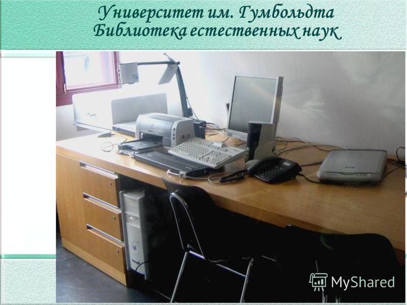 Университет им. Гумбольдта Библиотека естественных наук
