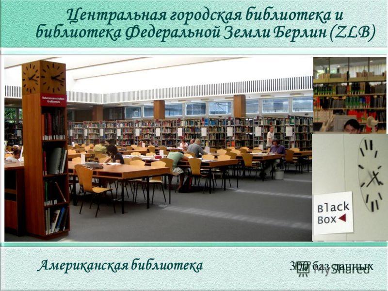 Центральная городская библиотека и библиотека Федеральной Земли Берлин (ZLB) Американская библиотека 300 баз данных