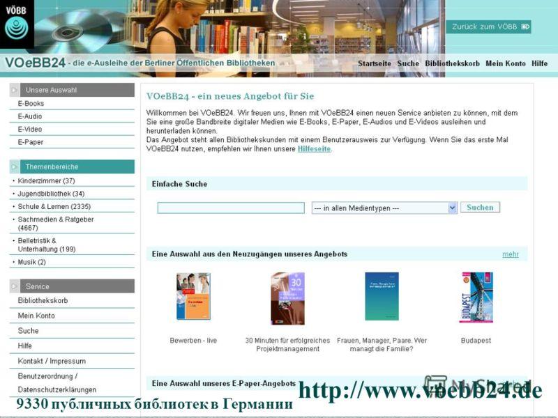 http://www.voebb24.de 9330 публичных библиотек в Германии