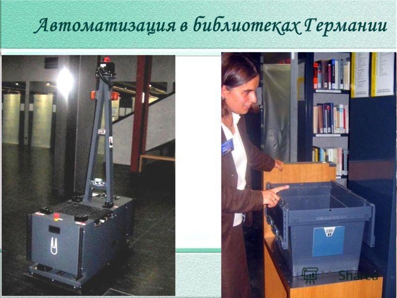 Автоматизация в библиотеках Германии