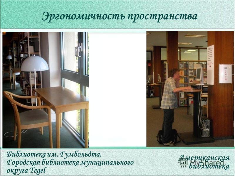 Библиотека им. Гумбольдта. Городская библиотека муниципального округа Tegel Американская библиотека Эргономичность пространства