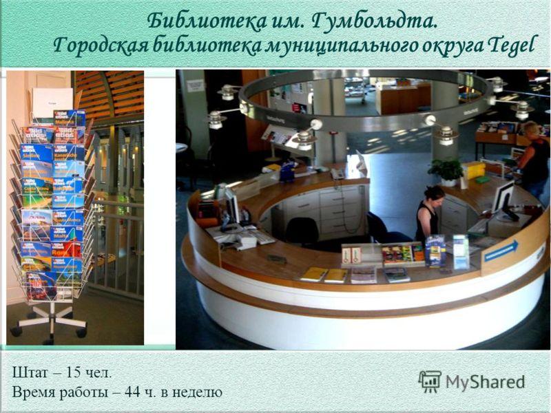 Библиотека им. Гумбольдта. Городская библиотека муниципального округа Tegel Штат – 15 чел. Время работы – 44 ч. в неделю
