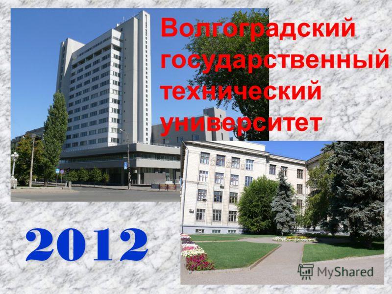 Волгоградский государственный технический университет 2012