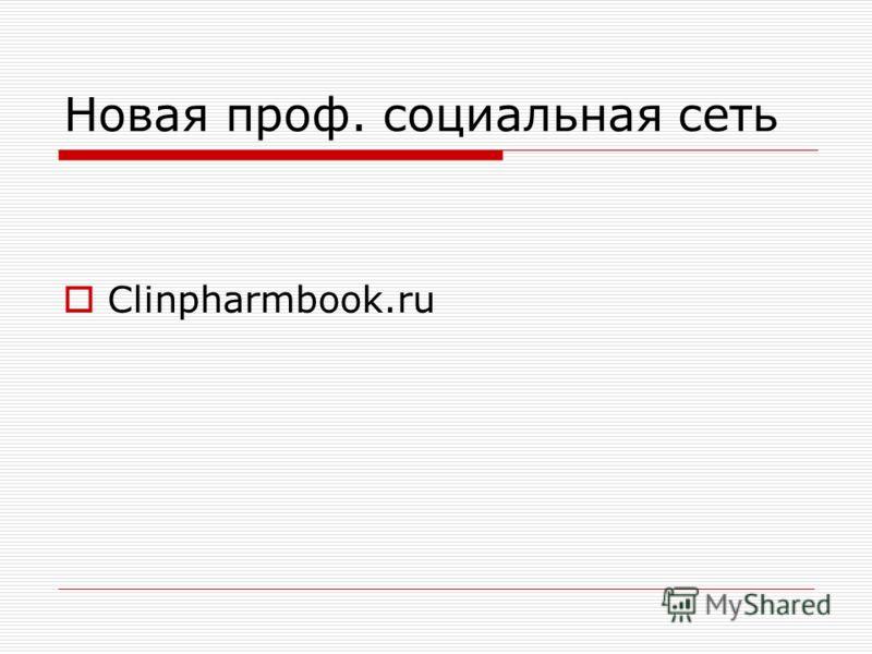 Новая проф. социальная сеть Clinpharmbook.ru
