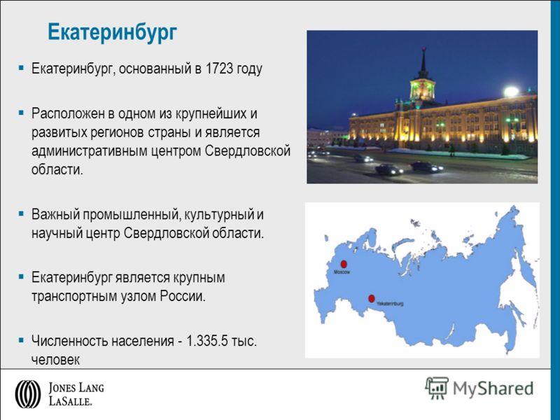Екатеринбург Екатеринбург, основанный в 1723 году Расположен в одном из крупнейших и развитых регионов страны и является административным центром Свердловской области. Важный промышленный, культурный и научный центр Свердловской области. Екатеринбург