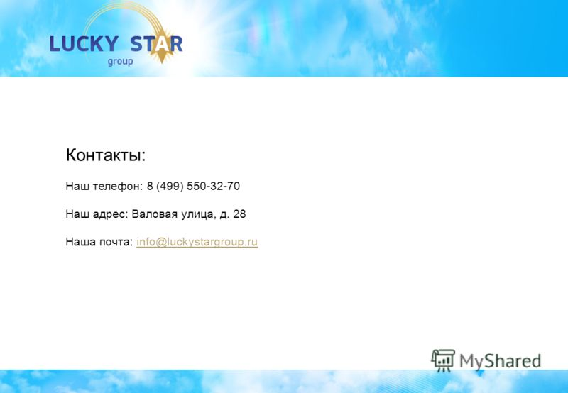 Контакты: Наш телефон: 8 (499) 550-32-70 Наш адрес: Валовая улица, д. 28 Наша почта: info@luckystargroup.ruinfo@luckystargroup.ru