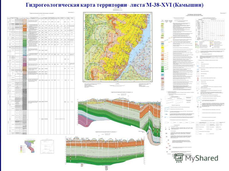 Гидрогеологическая карта территории листа М-38-XVI (Камышин)